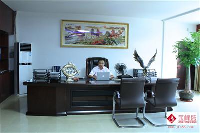 金峰盛总经理办公室
