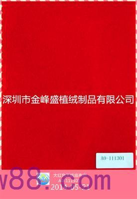 大红色绒布