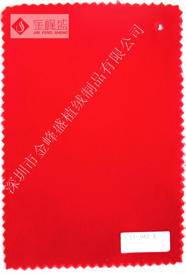大红色棉布底长毛植绒布