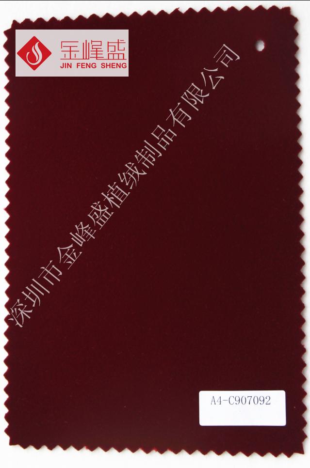 棉布底枣红色长植绒布