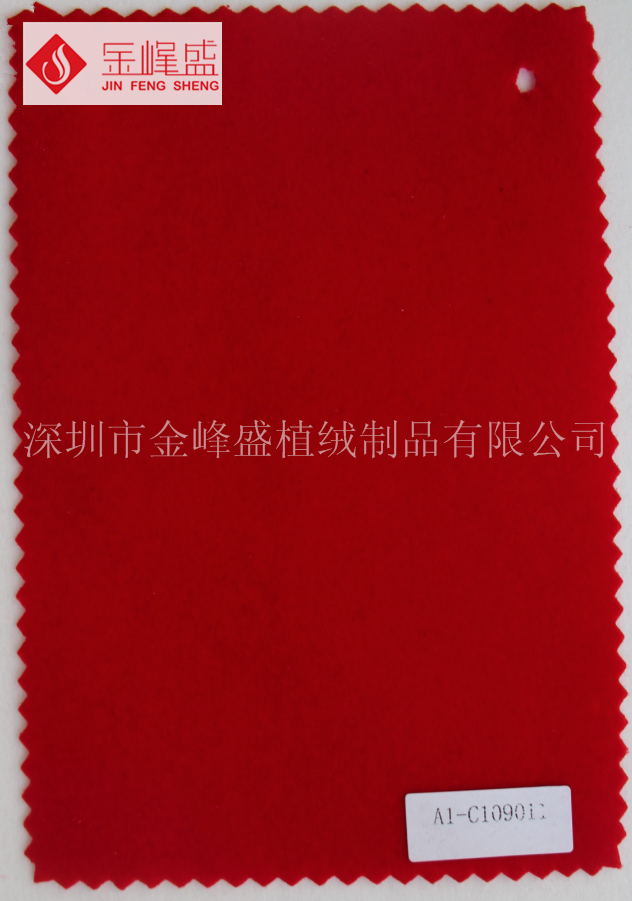 红色水刺底长毛绒