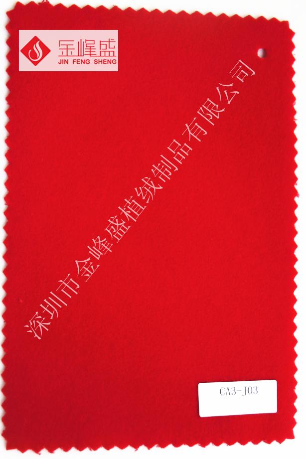大红色针织底长毛平绒CA3-J03