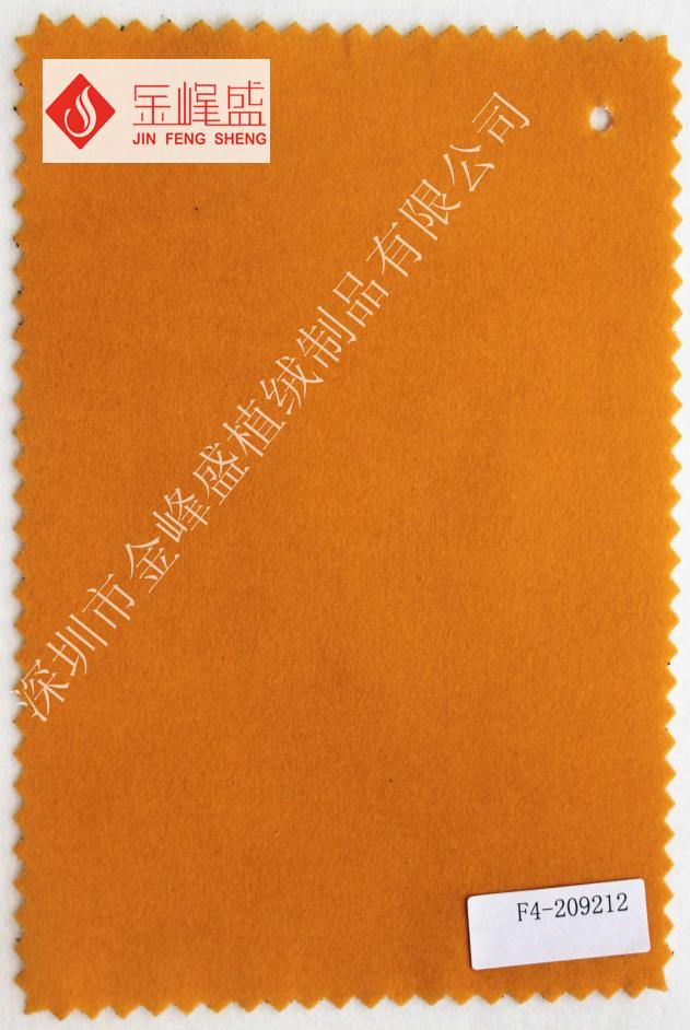 金黄色棉布底植绒布